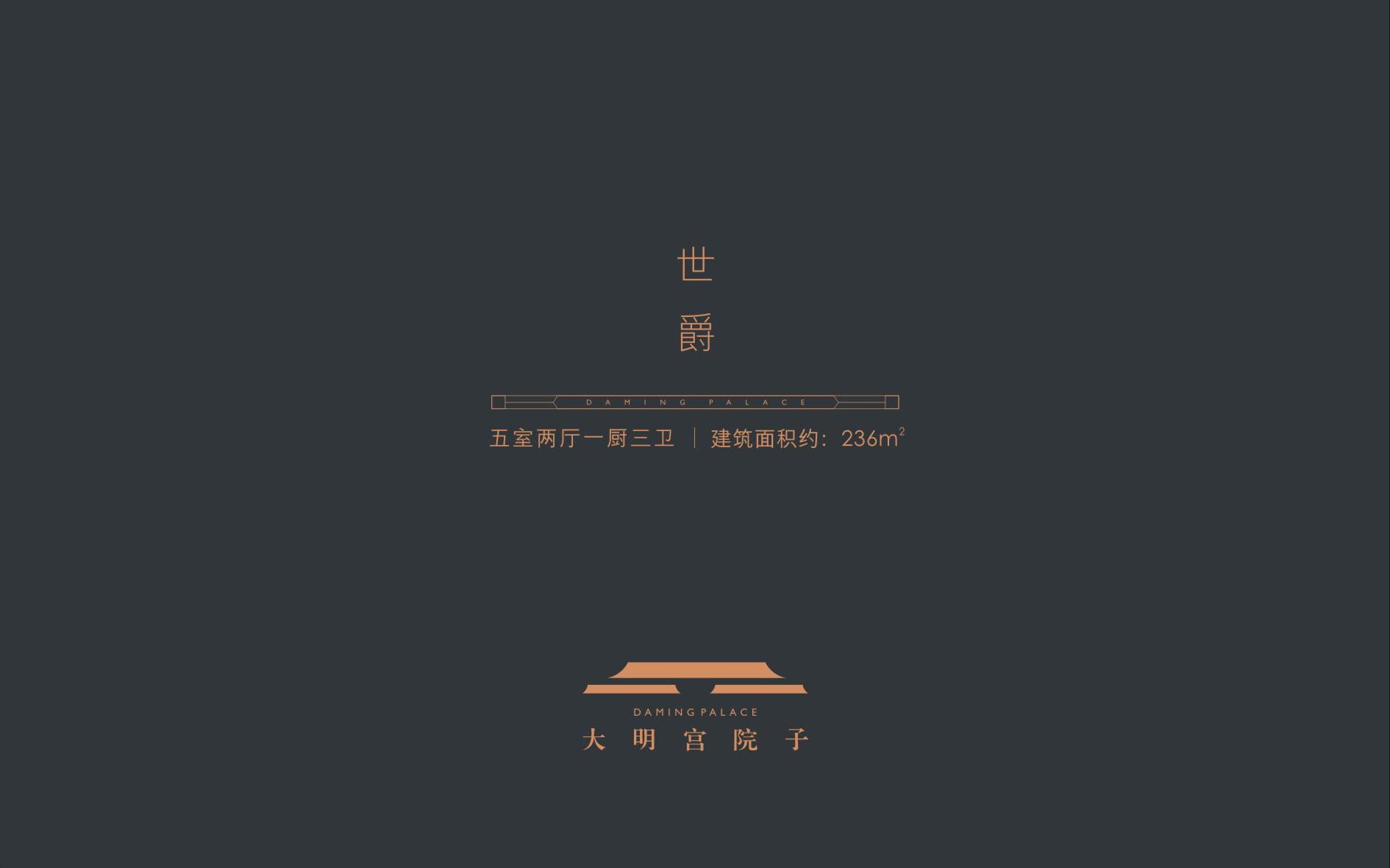 万博max手机登录版-欢迎您(欢迎您)_大明宫院子_世爵