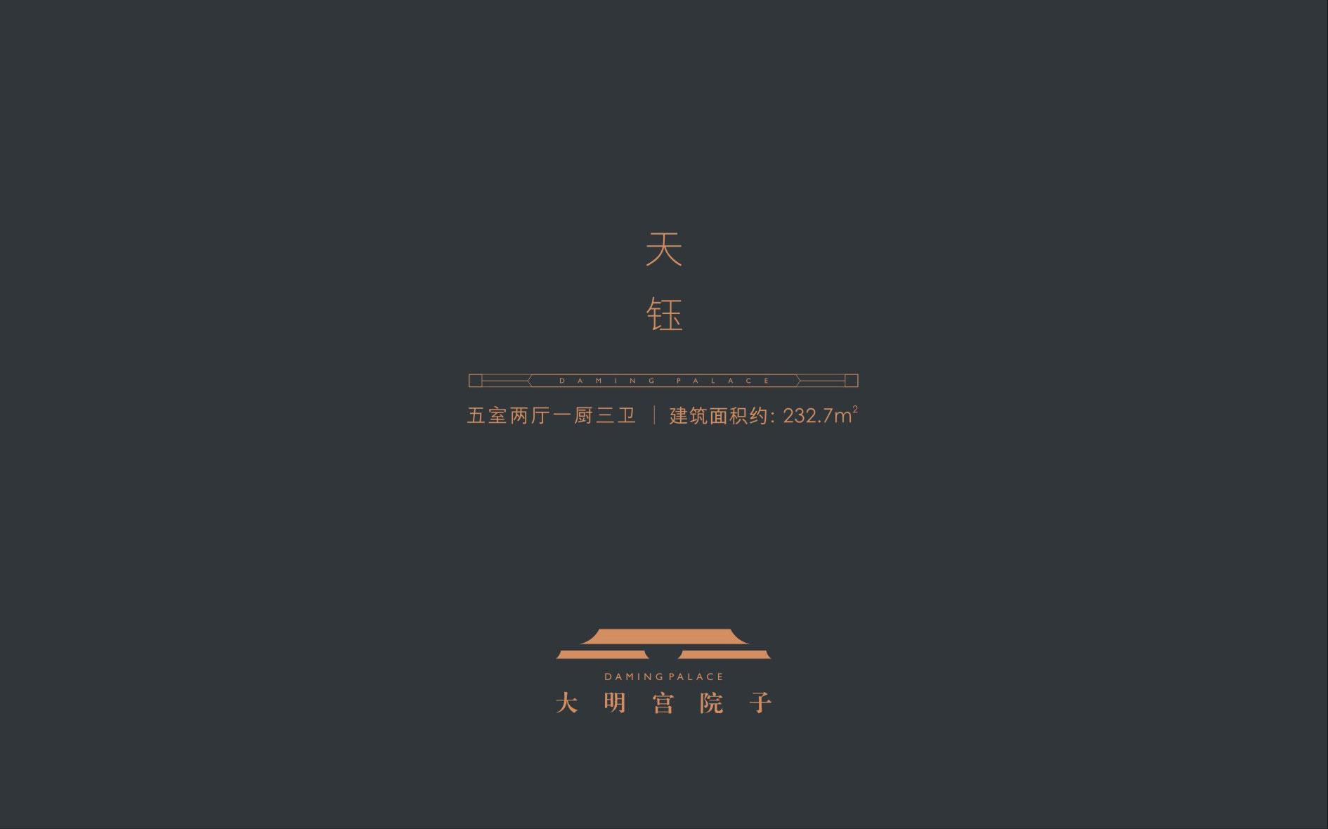 万博max手机登录版-欢迎您(欢迎您)_大明宫院子_天钰